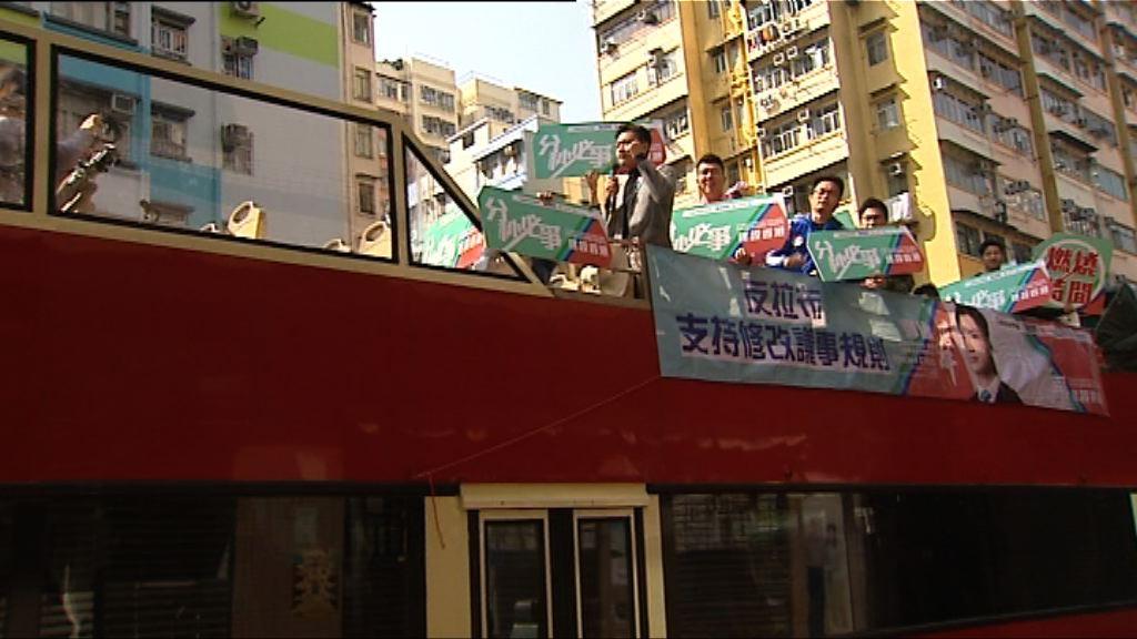 建制派舉行集會及巴士巡遊支持修改議事規則