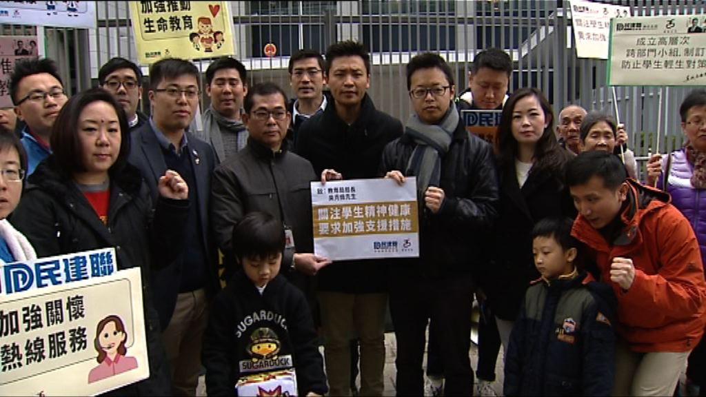 團體請願促政府關注學生精神健康
