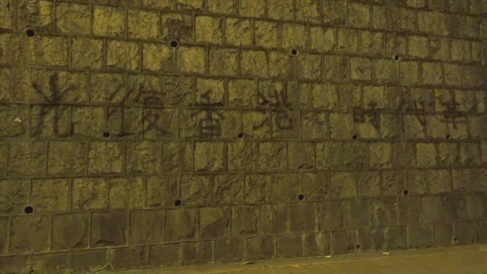 油麻地槍會山軍營遭噴漆塗鴉