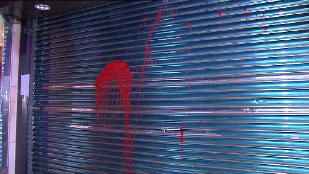 鐘表連鎖兩分店被人淋油刑毀