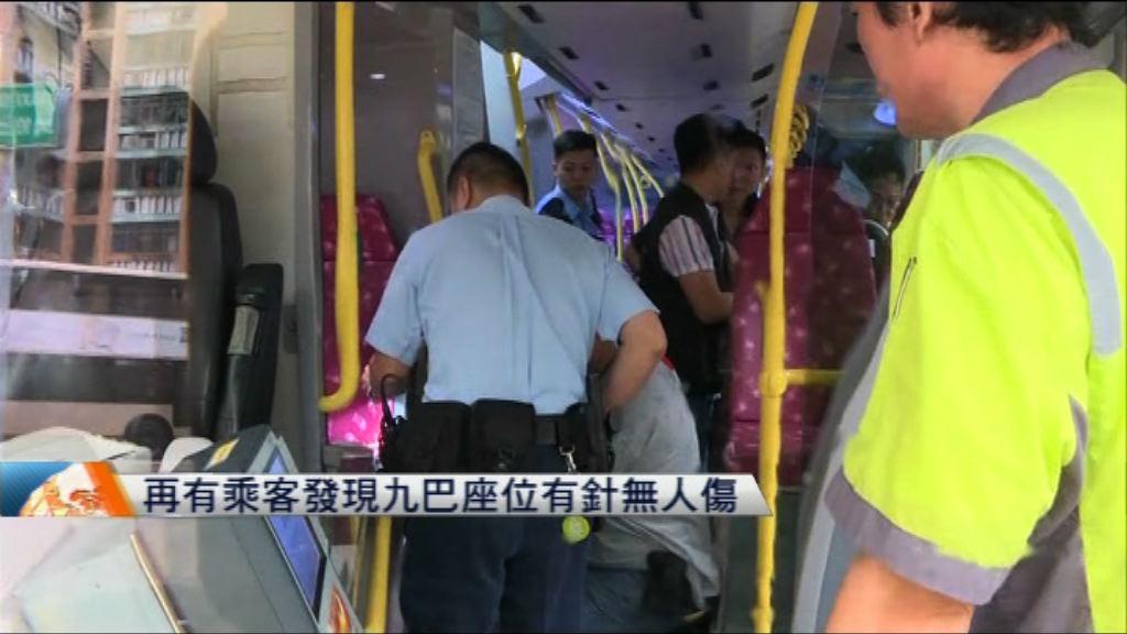 再有乘客發現九巴座位有針無人傷
