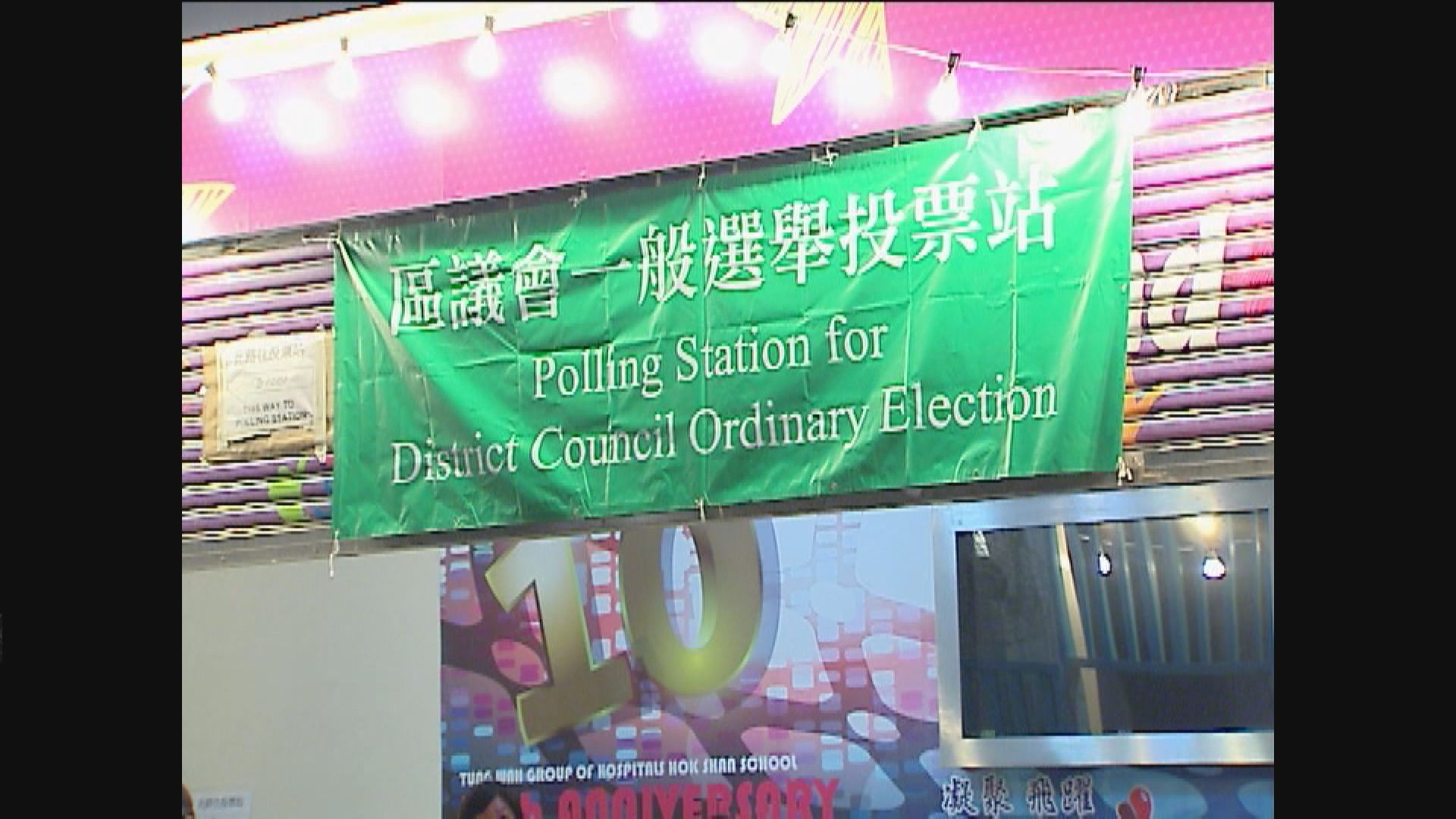 政府:區選若遇特定情況可押後投票或改期