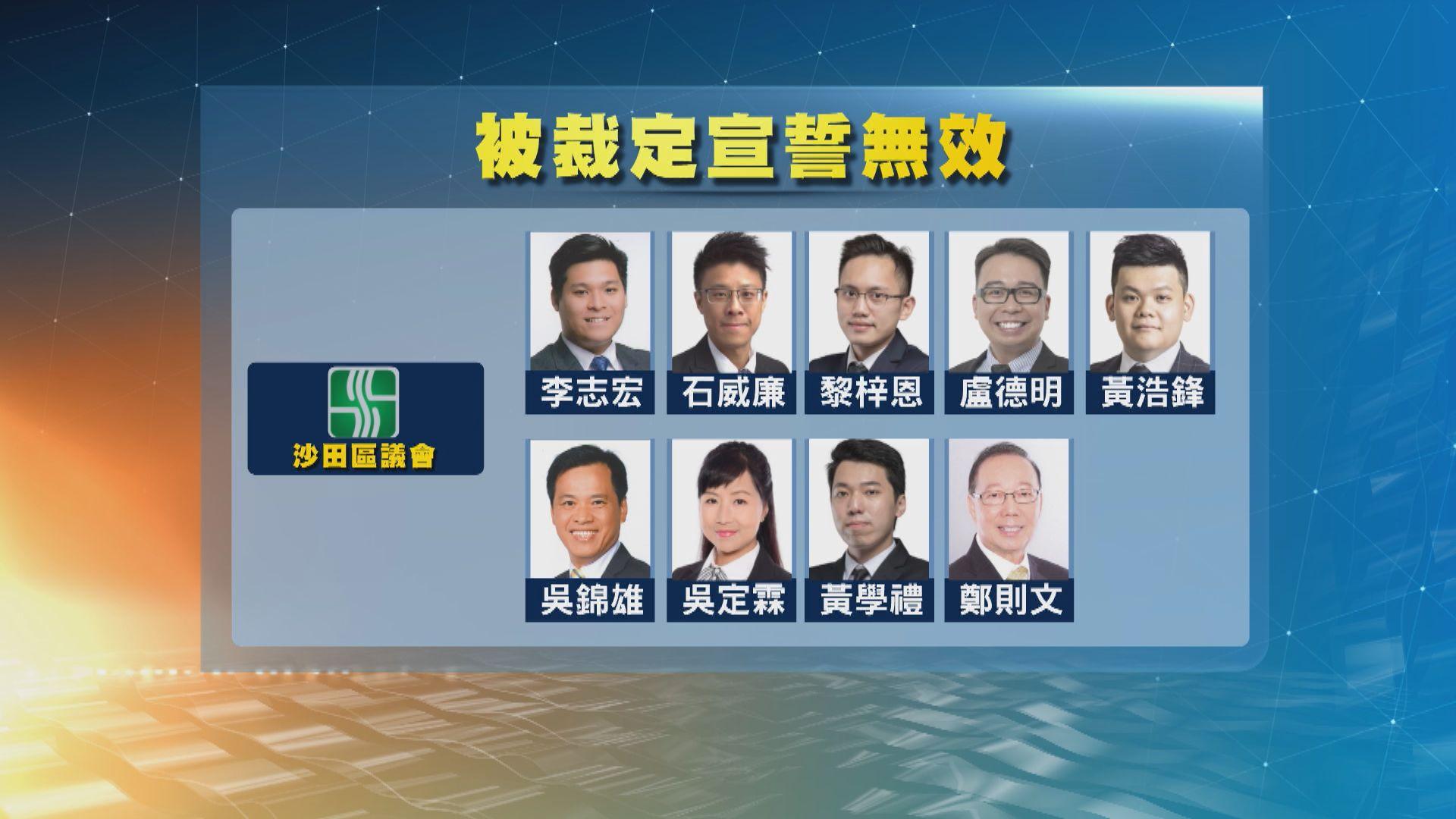 16名新界東區議員被裁定宣誓無效
