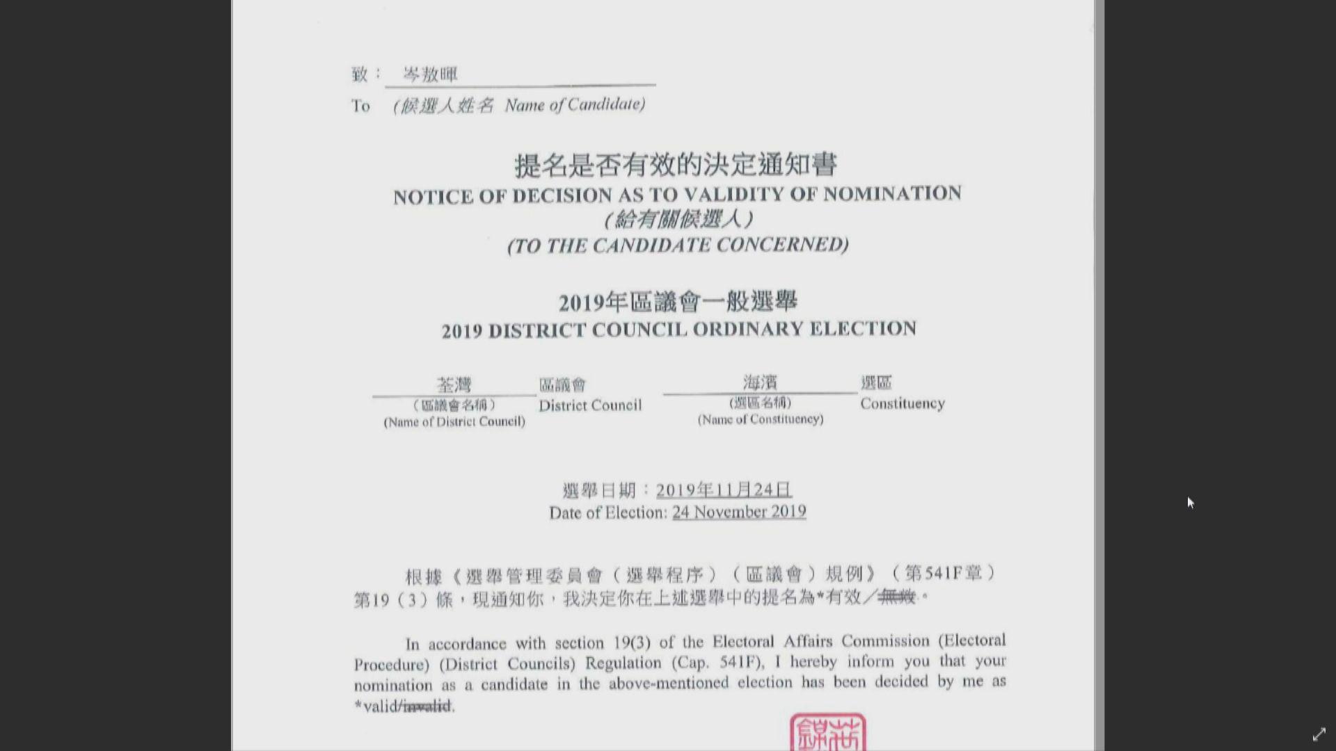 岑敖暉區選參選資格獲確認