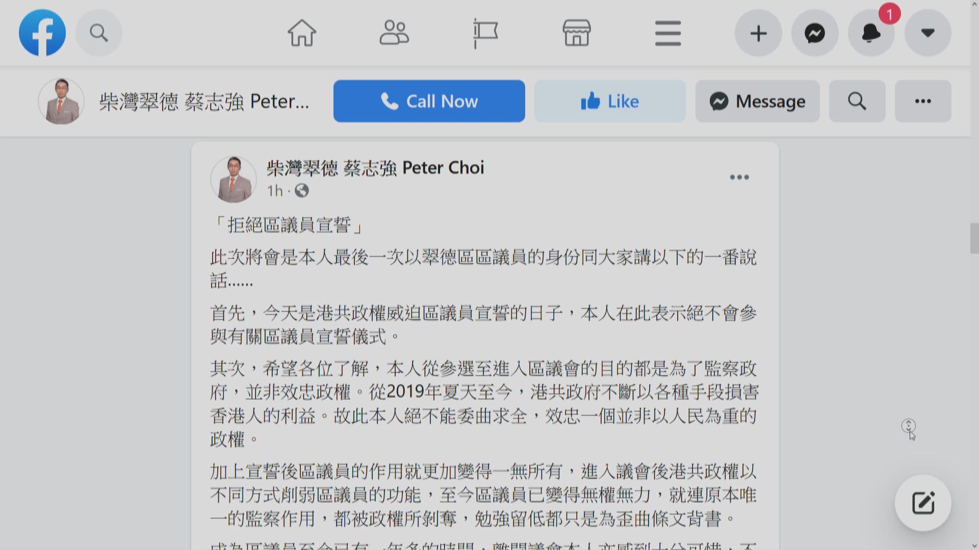 港島區區議員今早宣誓 蔡志強缺席
