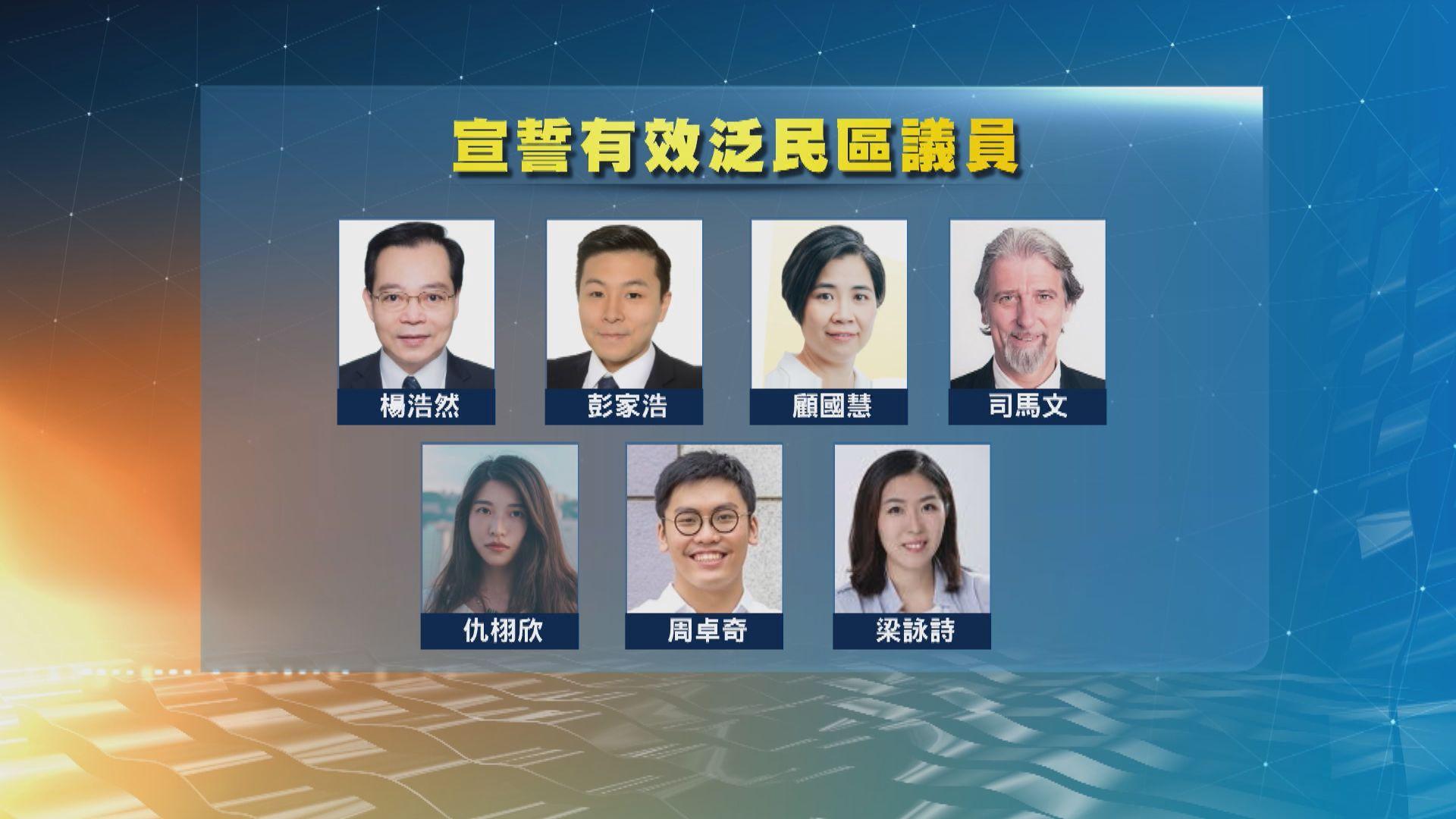 七名港島區議員宣誓有效性存疑 據悉部分涉民主派初選