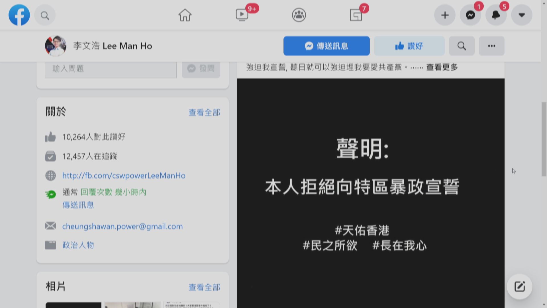 九龍區議員明宣誓 李文浩稱不會參加宣誓
