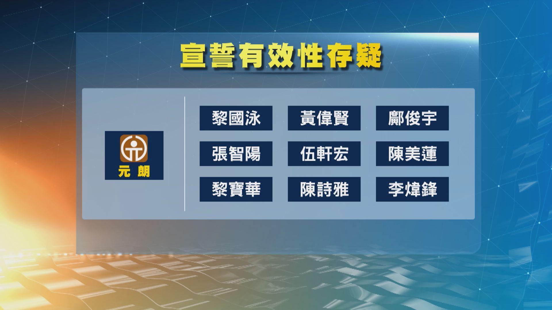 新界西區議員宣誓17人有效性存疑 包括鄺俊宇