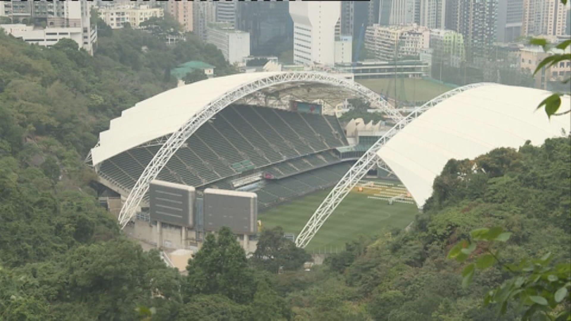 康文署擬重建香港大球場