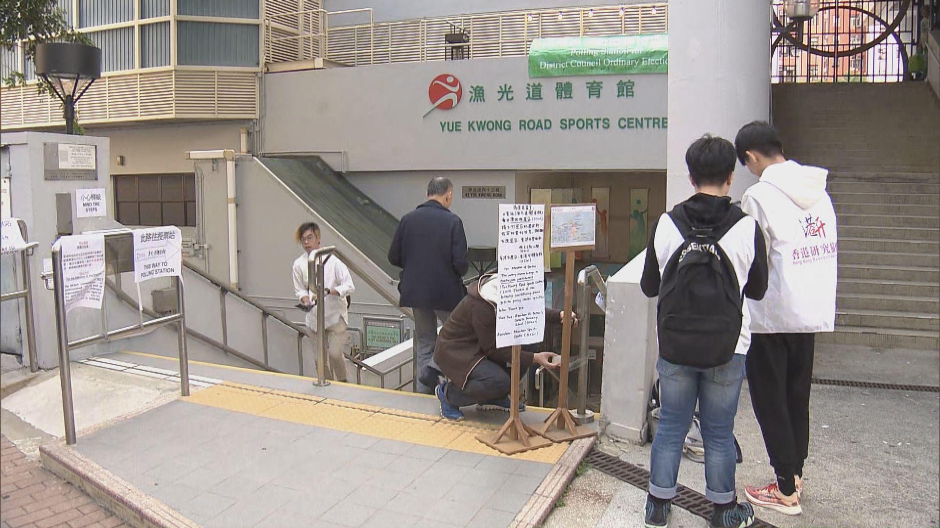 五個票站轉地點 有選民去錯舊票站