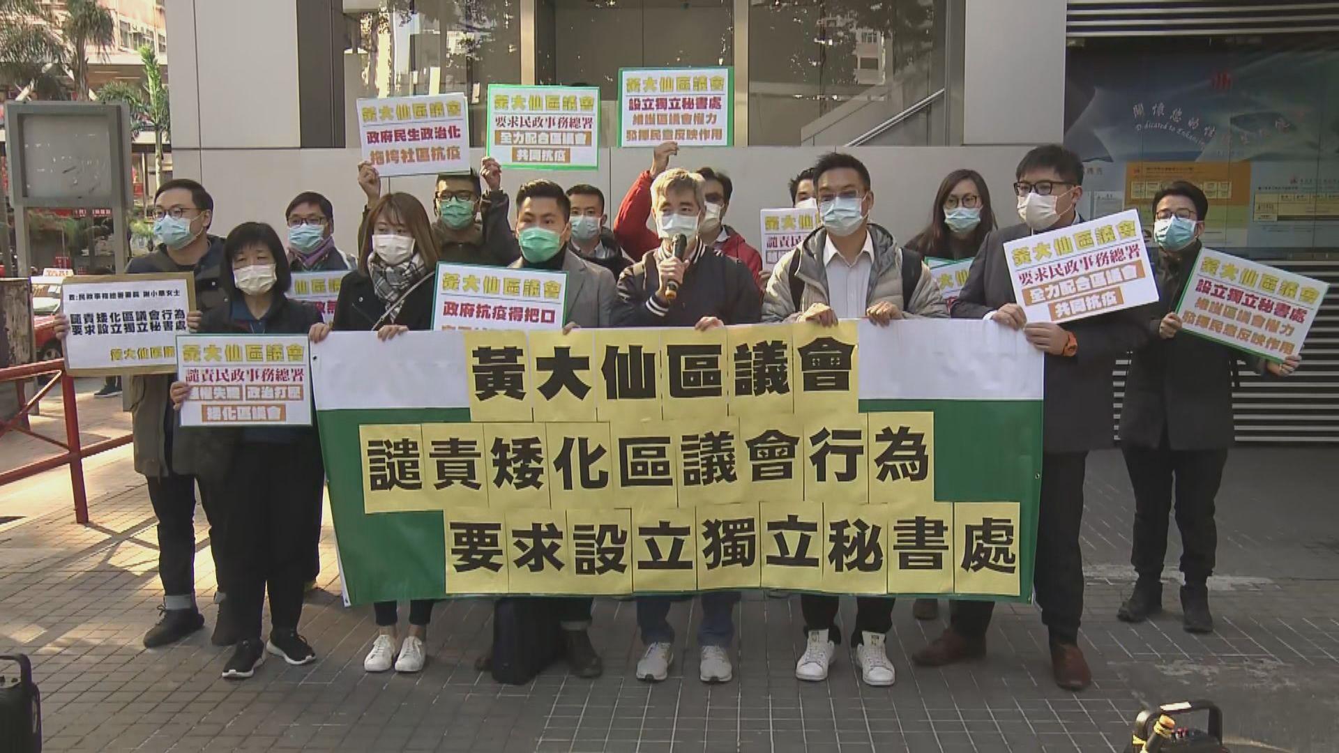 黃大仙區議員抗議民政處不辦公令會議取消