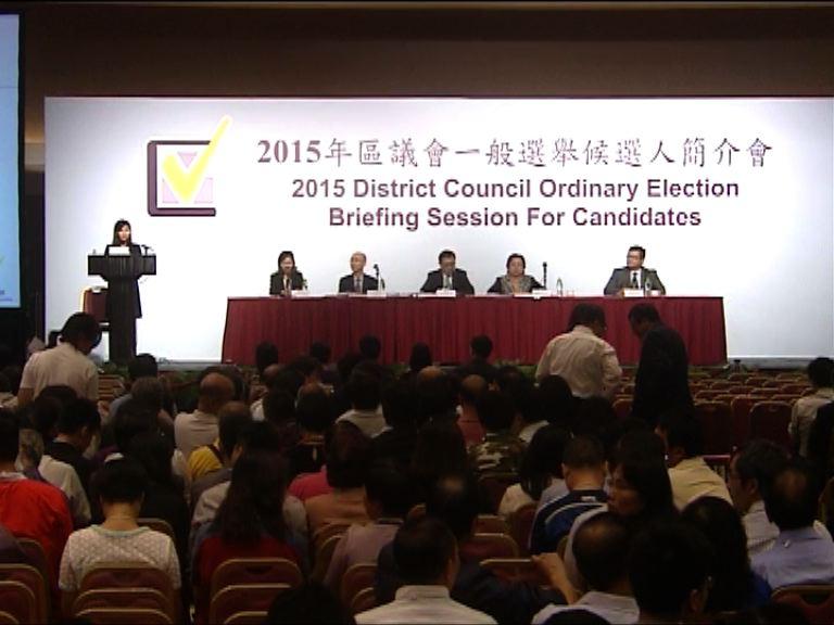 區議會選舉8份參選表格裁定無效