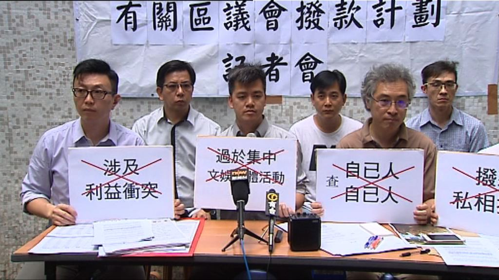 十名葵青區議員聯署要求檢討撥款機制