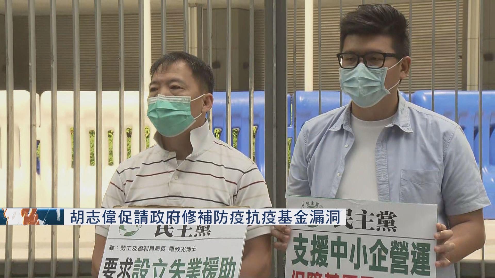 胡志偉促請政府修補防疫抗疫基金漏洞