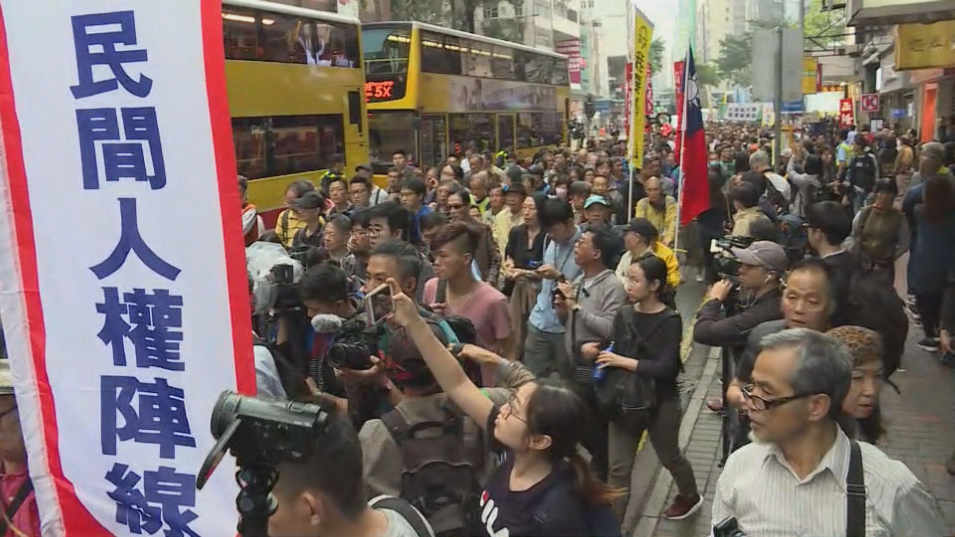 民主派遊行反對修訂逃犯條例