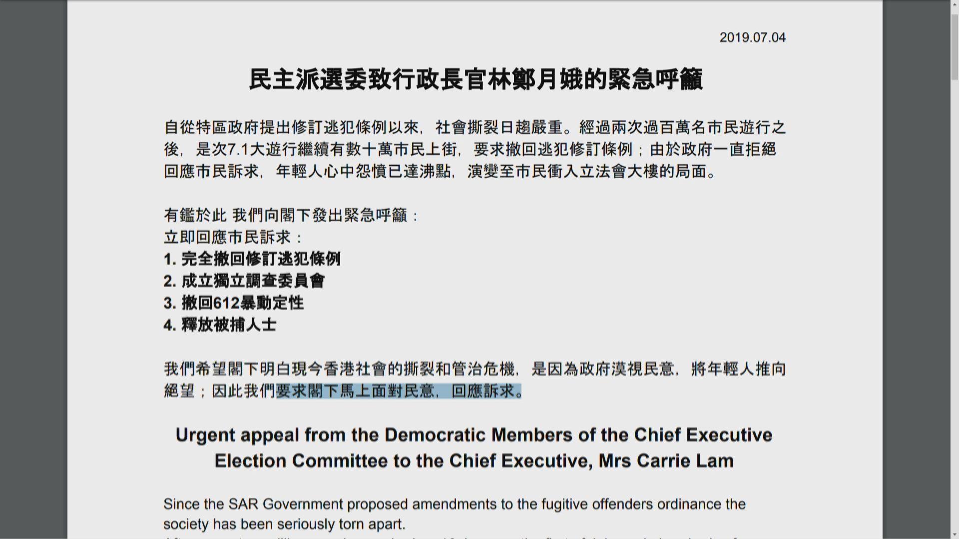 百多名民主派選委呼籲特首回應民意