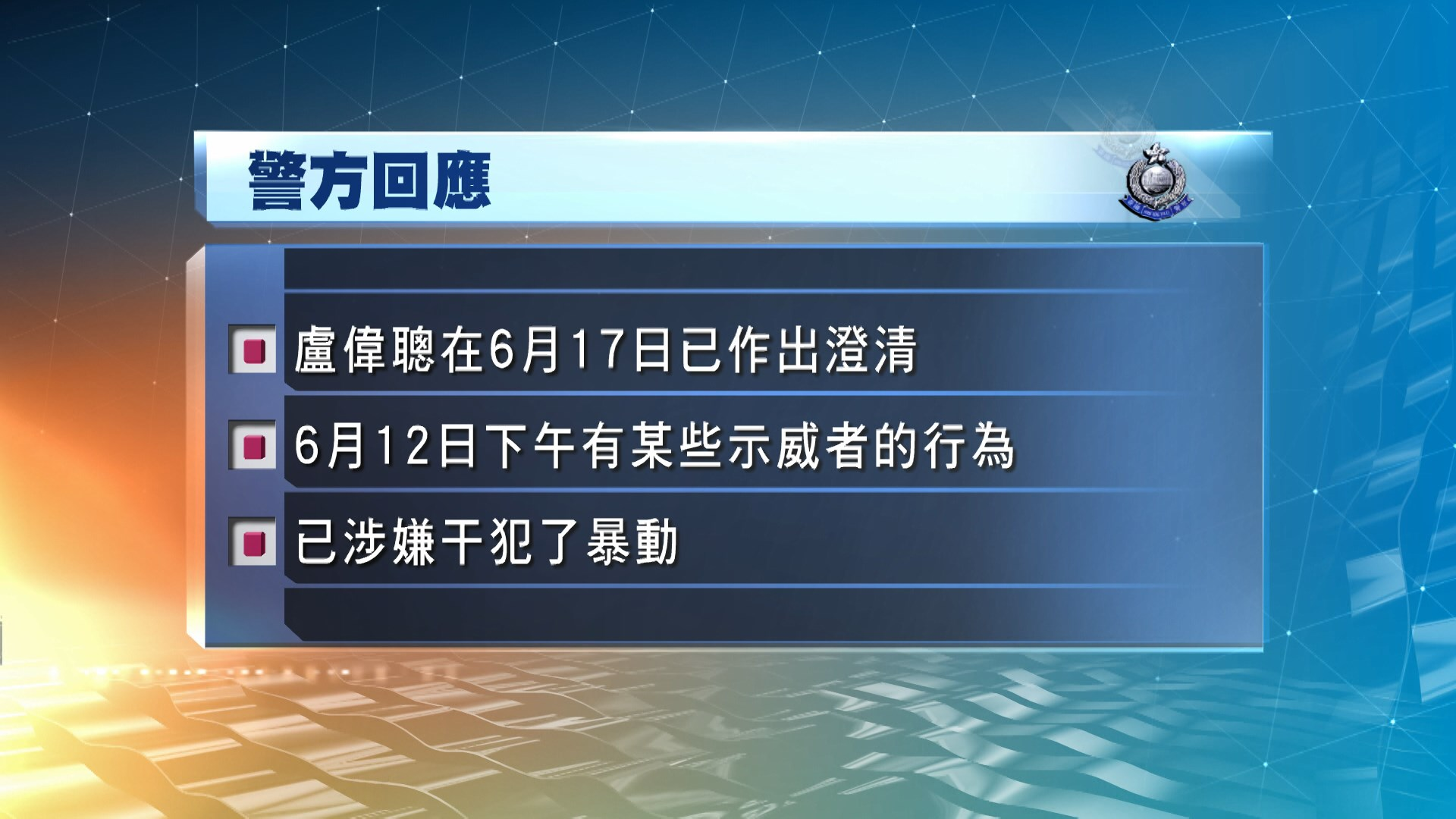 警方指盧偉聰已就612集會澄清