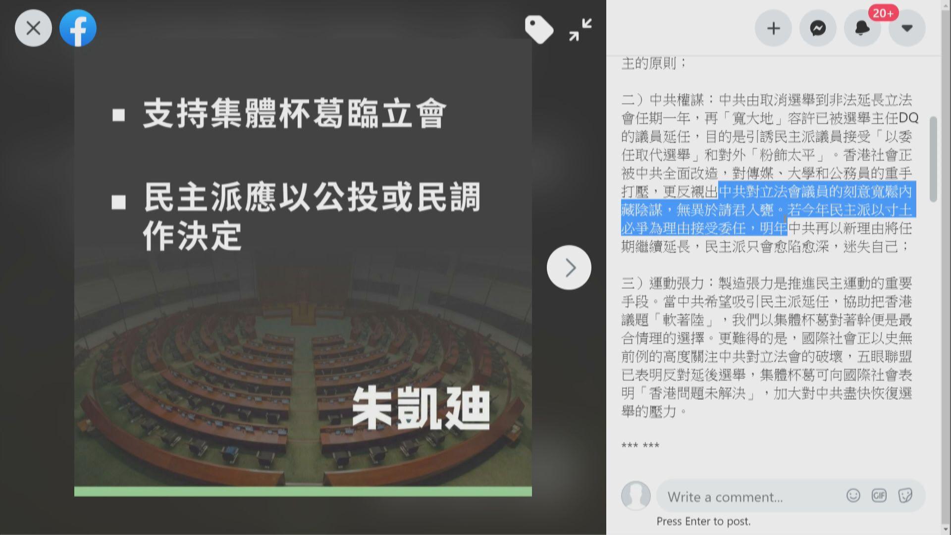 朱凱廸表態支持民主派集體杯葛續任立法會