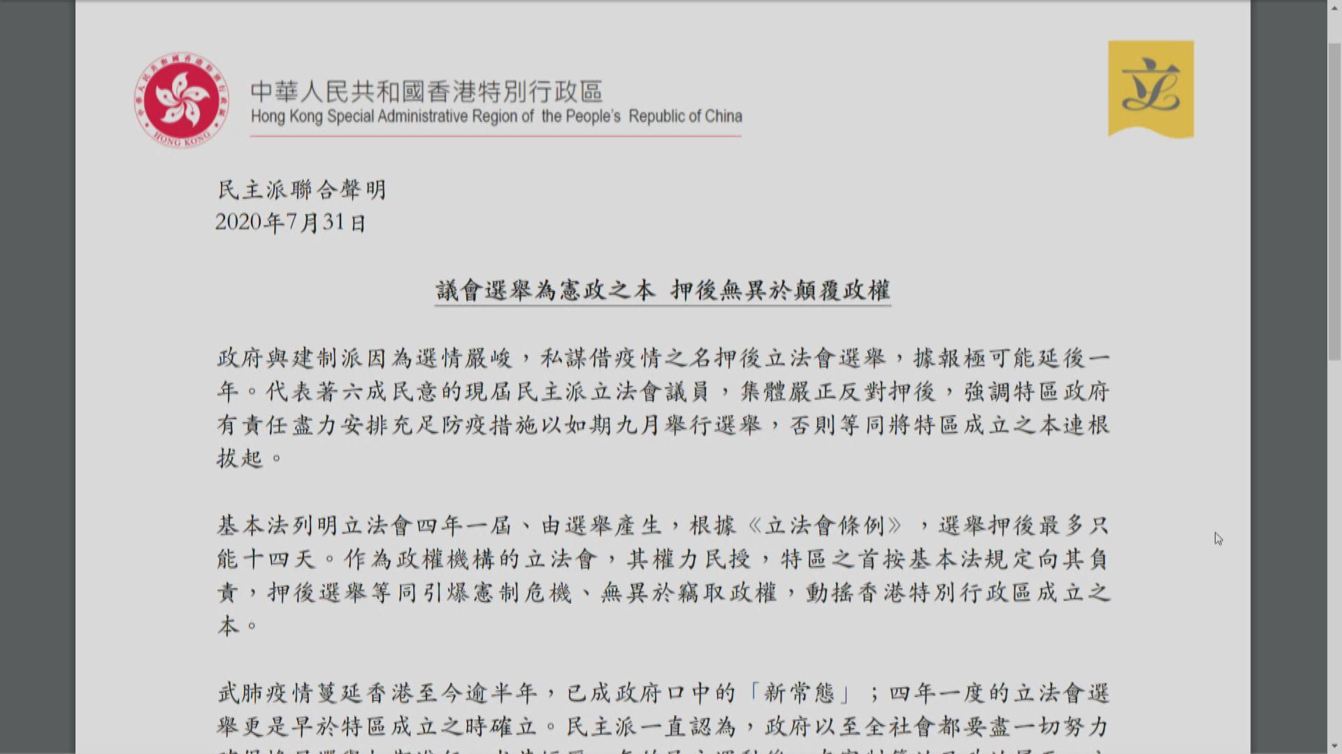民主派立法會議員反對政府擬押後立法會選舉