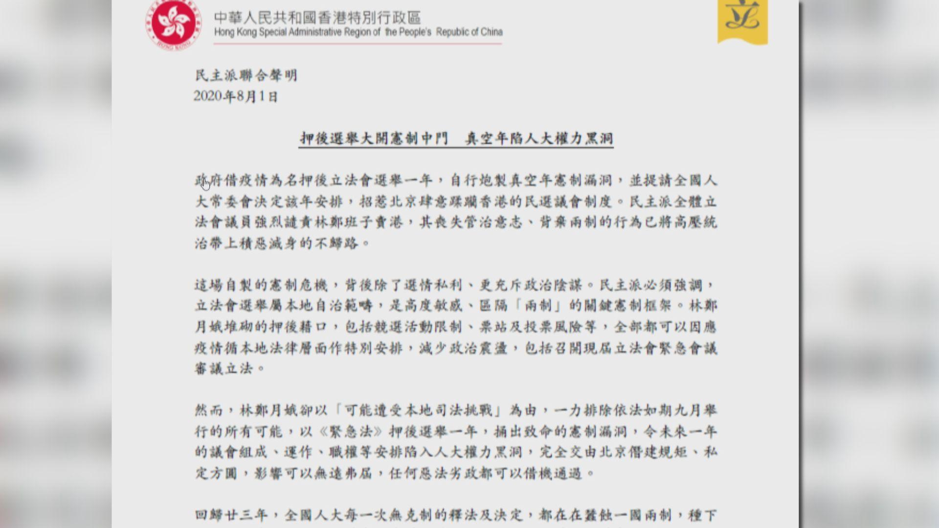 民主派聯合聲明批政府押後選舉製造致命憲制漏洞
