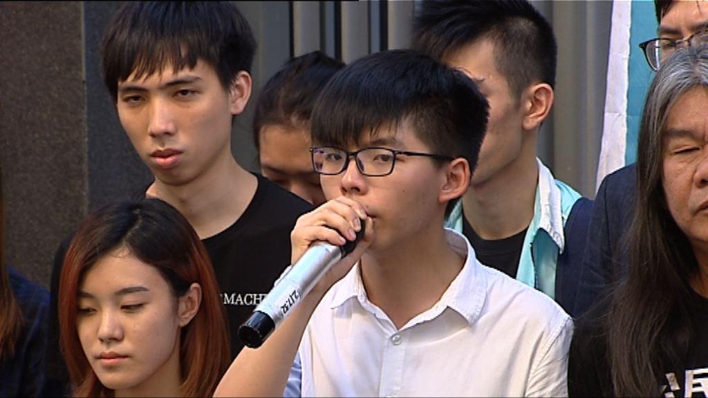 金紫荊廣場示威者獲准保釋 黃之鋒質疑故意拖延拘留