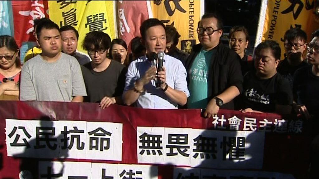 4名金紫荊廣場示威者獲准保釋