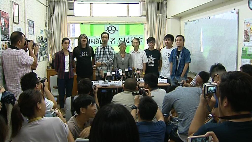 政團設基金支援新界東北案等16在囚人士