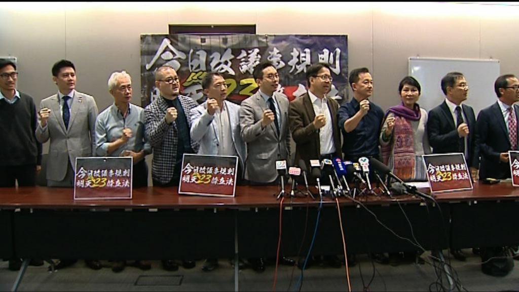 民主派反對修訂議事規則 批政府配合建制派