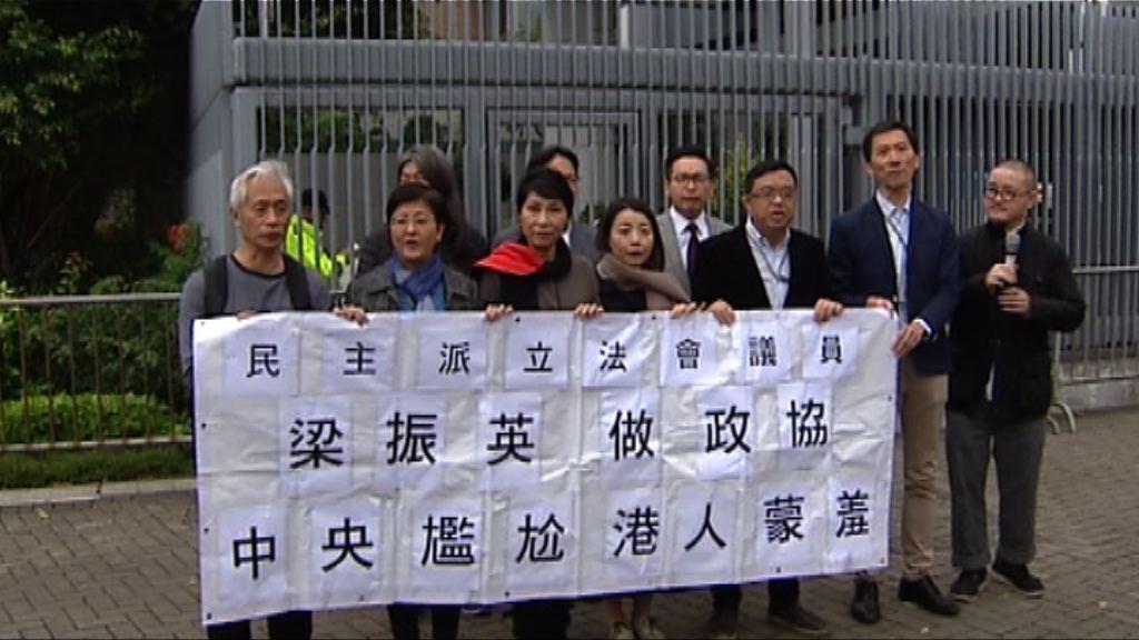 民主派遊行反對梁振英任政協副主席