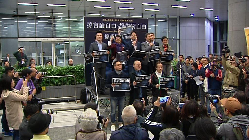 民主派舉行集會聲援戴耀廷