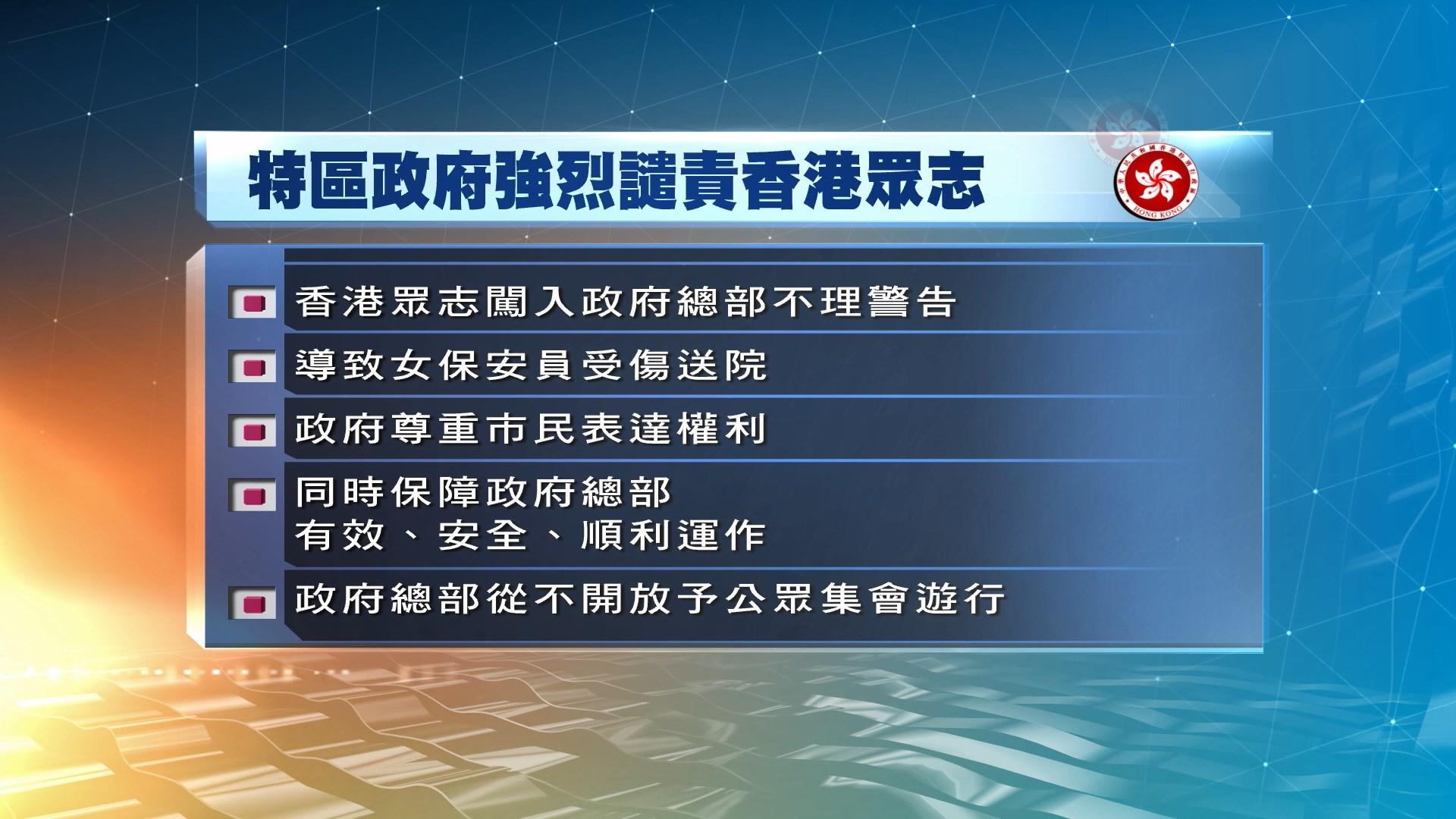 政府強烈譴責香港眾志闖入政府總部