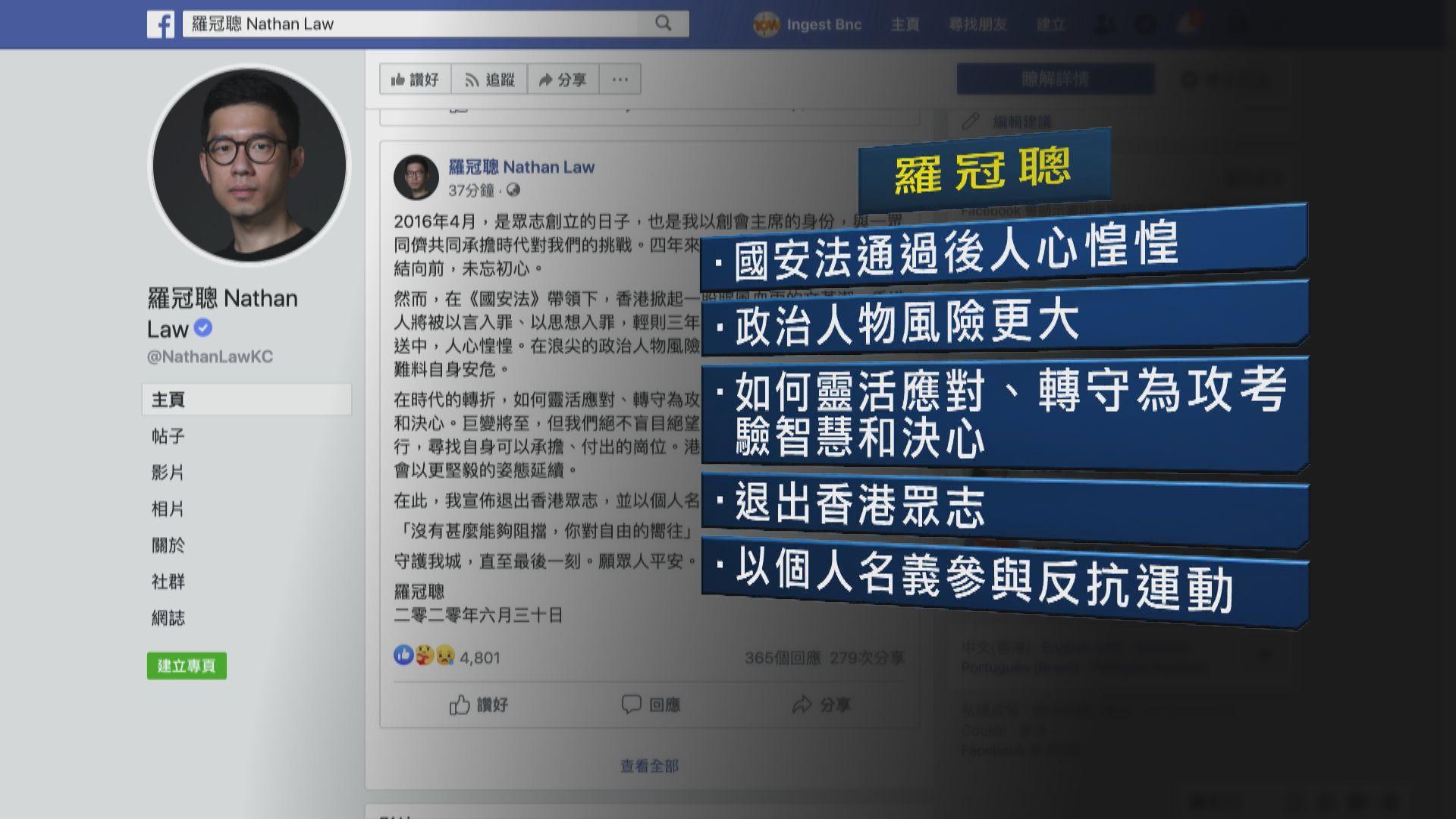 香港眾志宣布解散 香港民族陣綫學生動源解散香港本部
