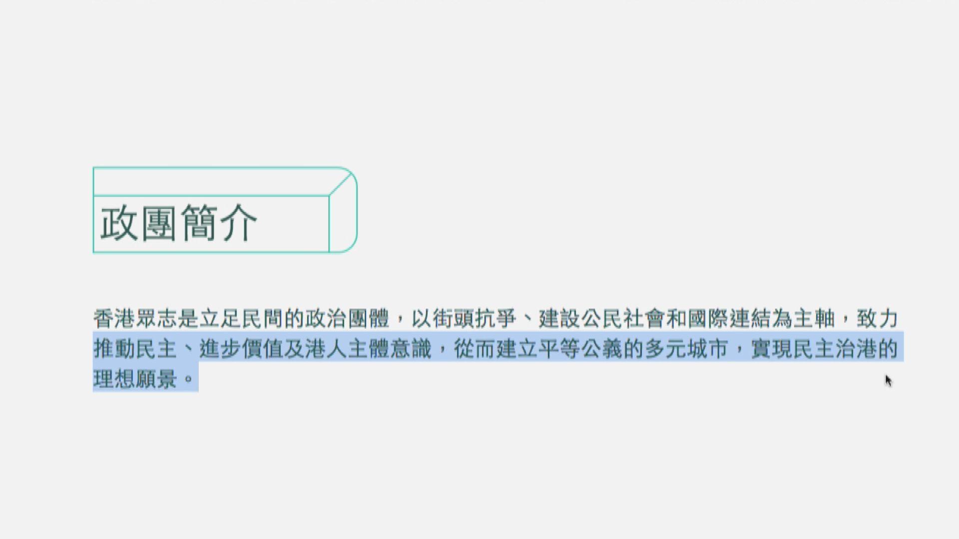 香港眾志放棄以推動民主自決為宗旨