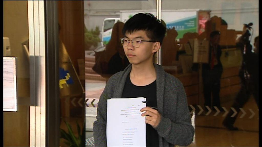 香港眾志就被拒註冊成公司提司法覆核