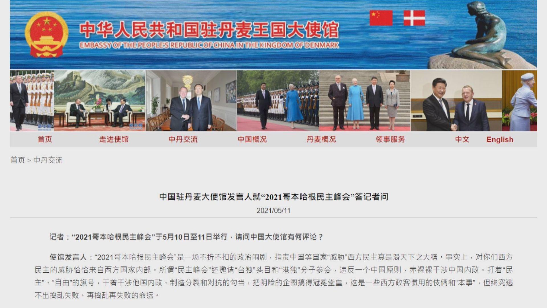 中國駐丹麥大使館批評峰會是政治鬧劇