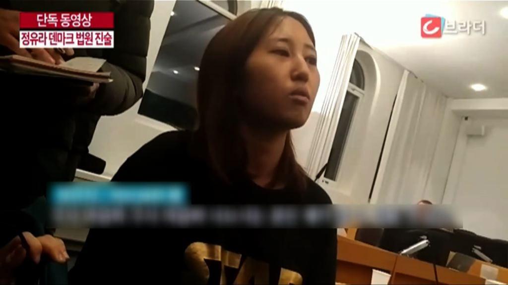 丹麥法院維持遣返崔順實女兒南韓受審決定