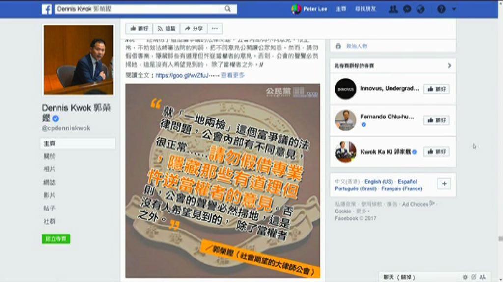 大律師公會指郭榮鏗批評不公義