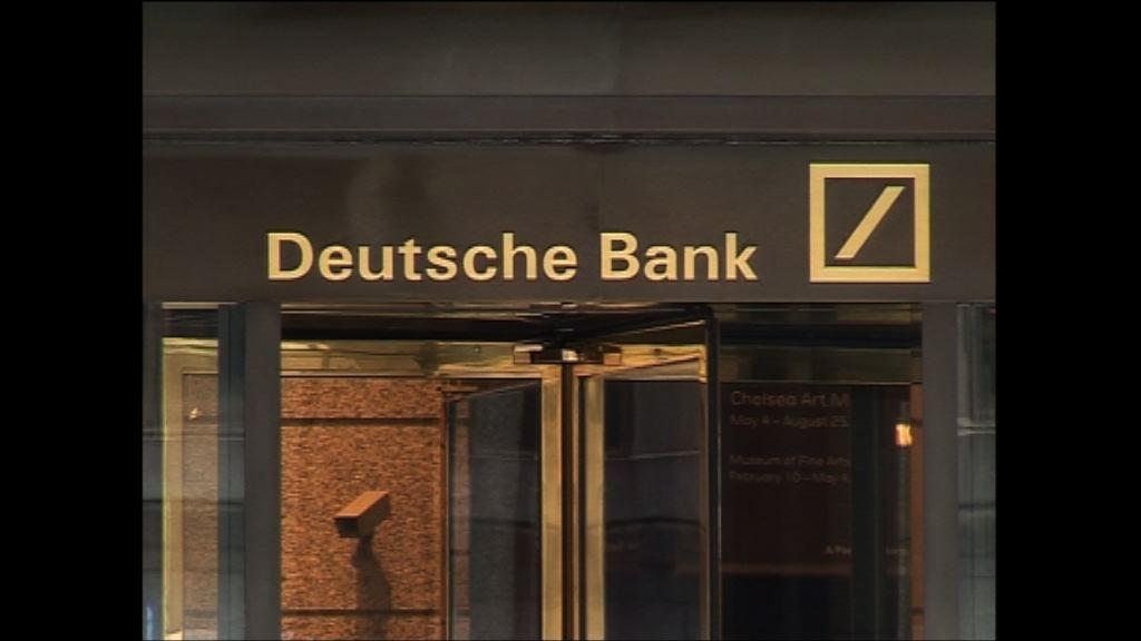 德銀首階段在德國裁員三千人