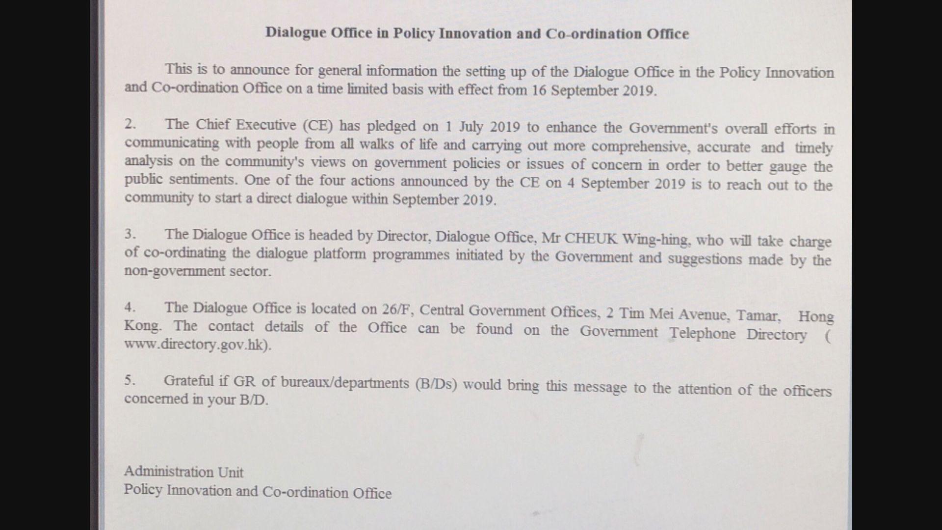 政府成立「對話辦公室」 隸屬創新辦