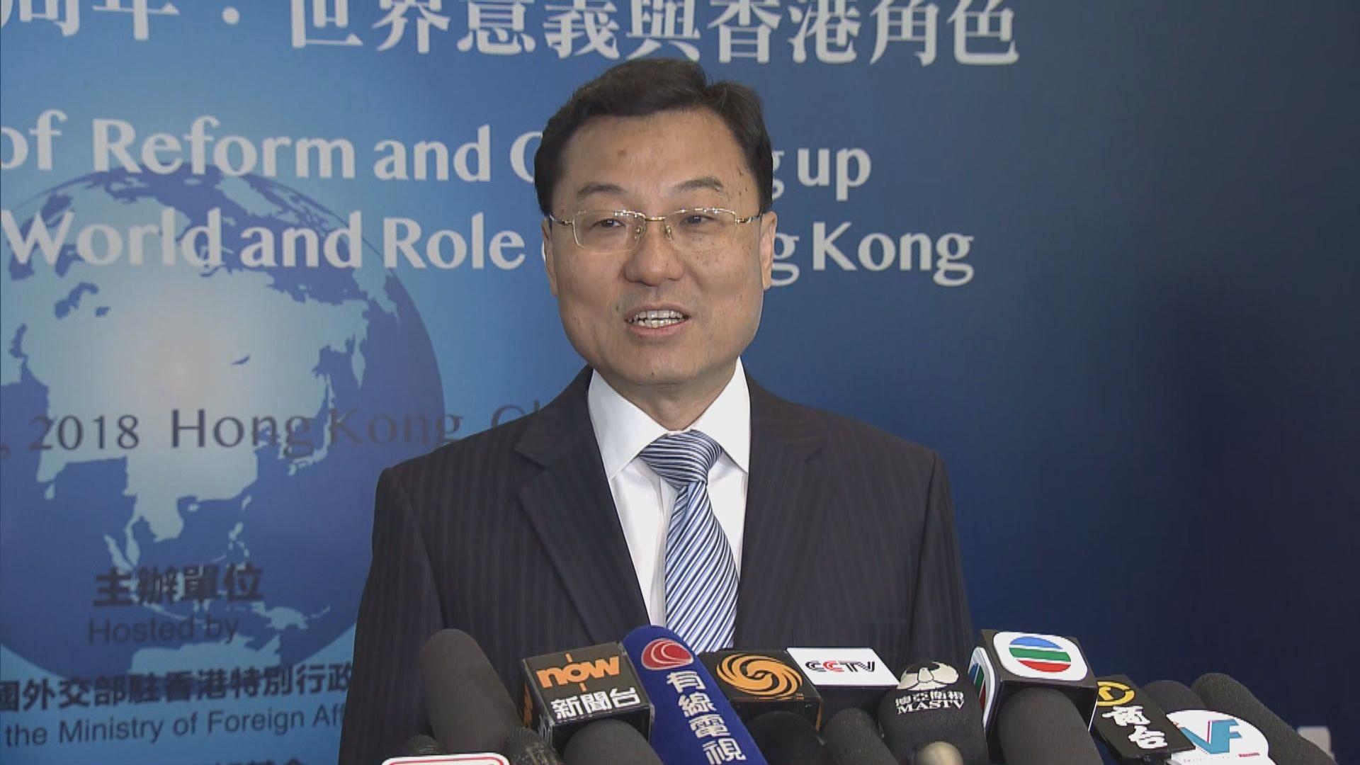外交部駐港公署讚揚港對改革開放貢獻