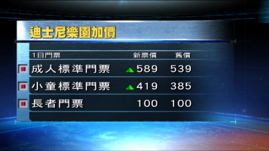 香港迪士尼樂園周五起加價