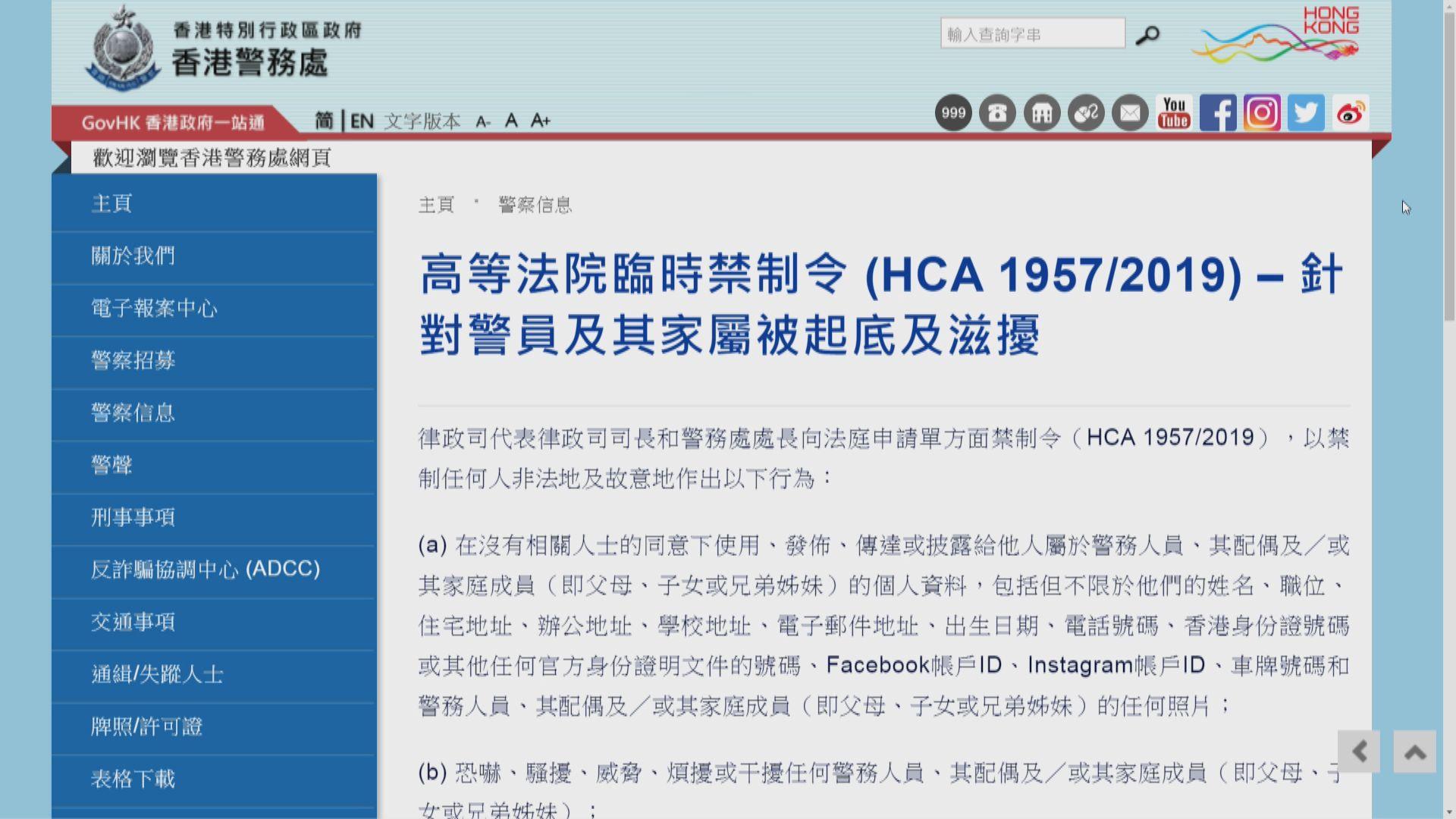 律政司︰禁將警員起底禁制令非針對傳媒報道