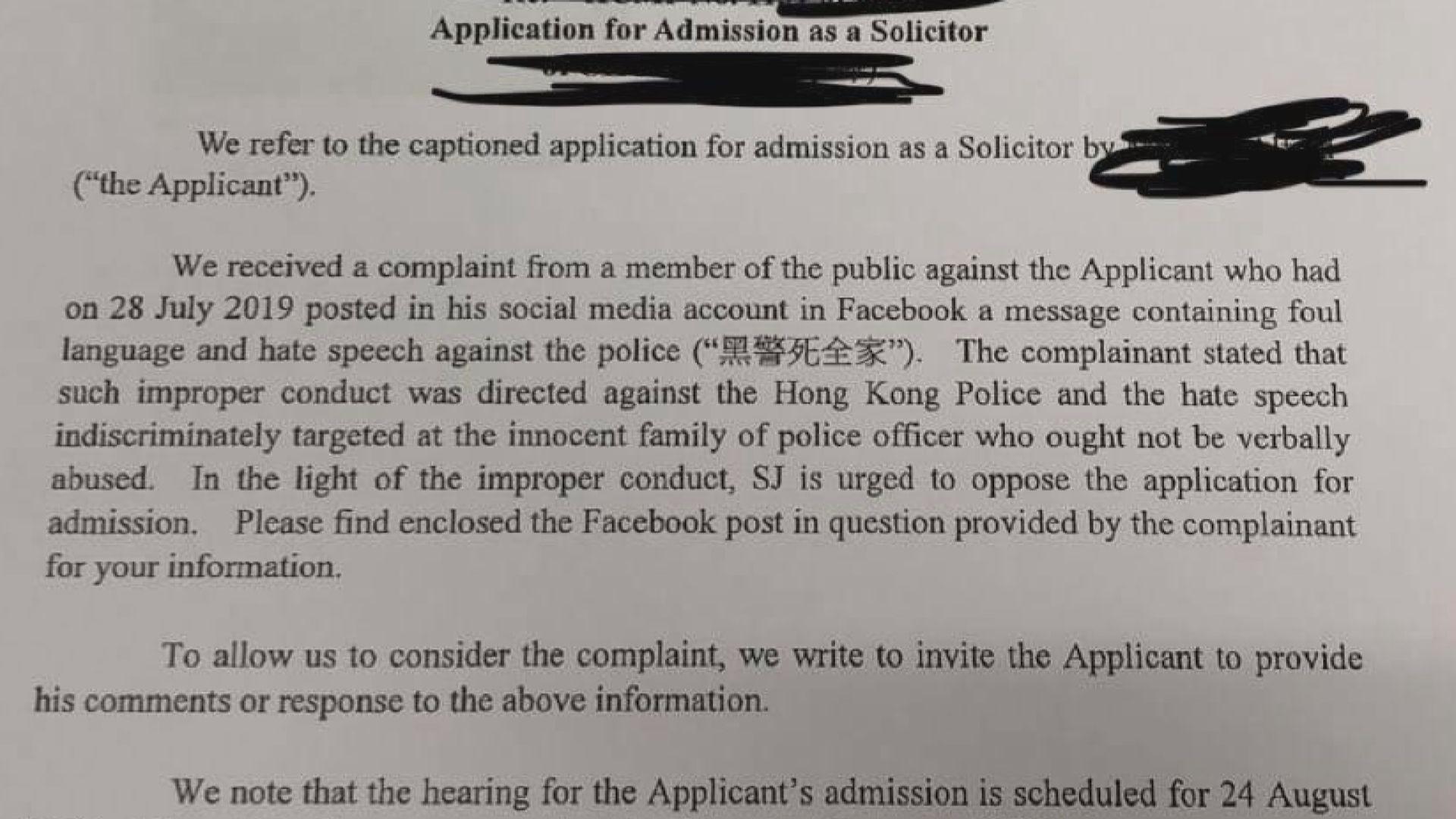 實習律師網上發仇警言論 律政司促回應