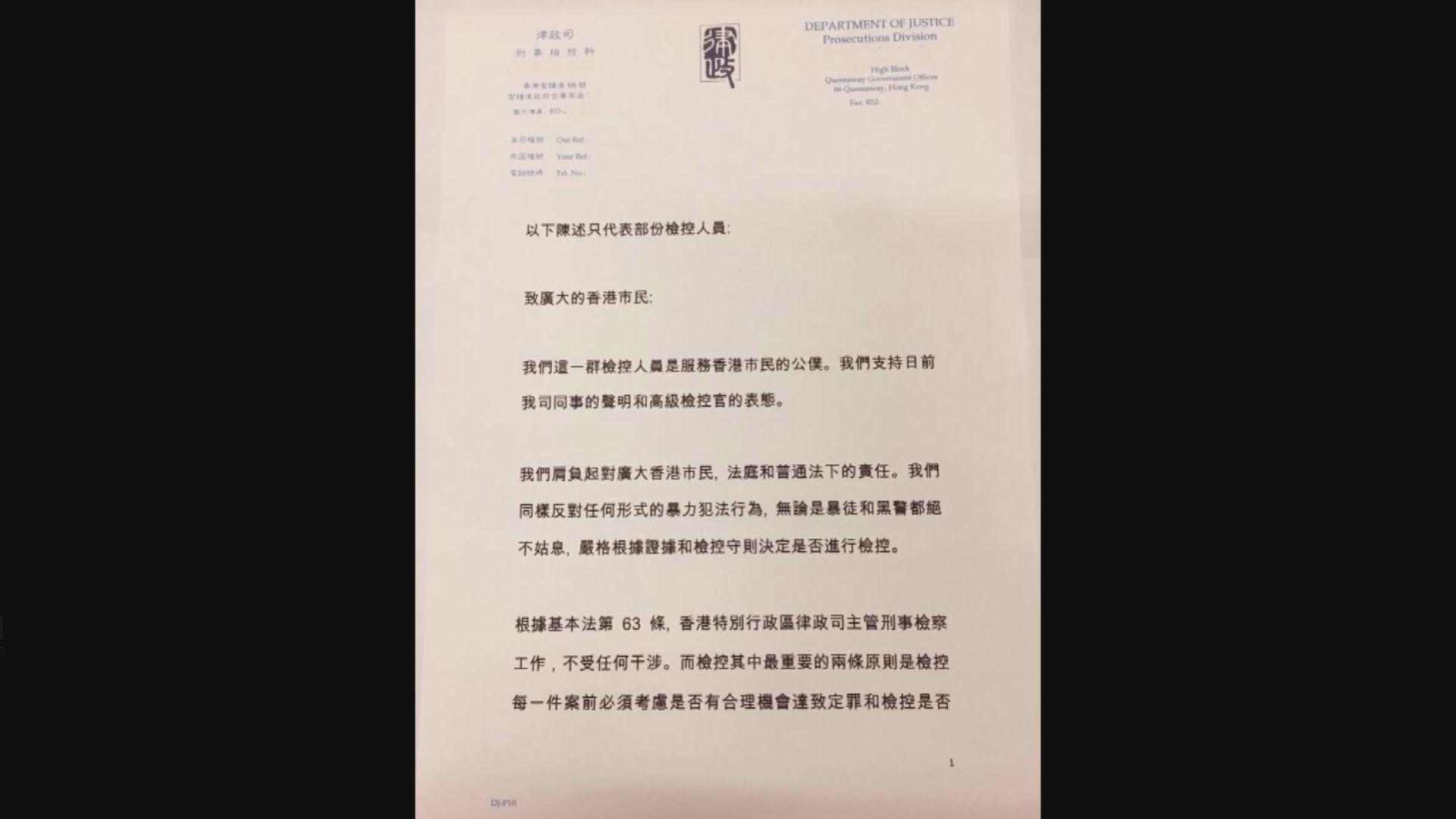 律政司檢控人員發公開信斥鄭若驊梁卓然