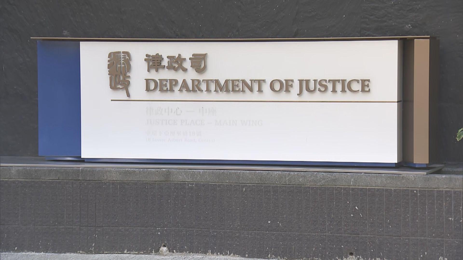 律政司:檢控47名民主派人士不涉及任何政治考慮
