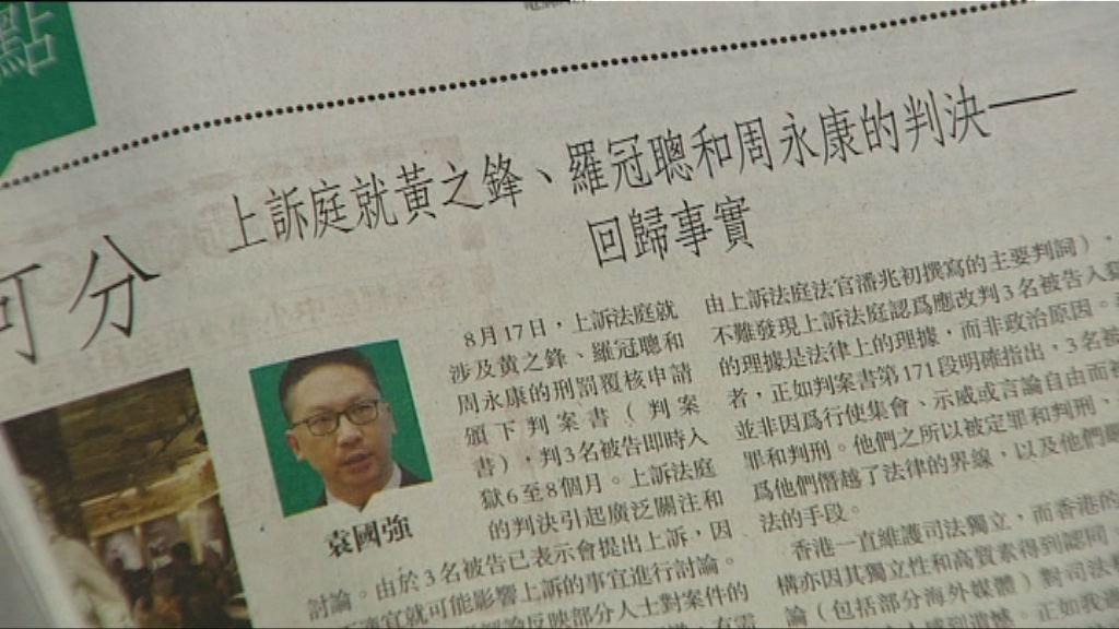 袁國強撰文重申刑期覆核不涉政治