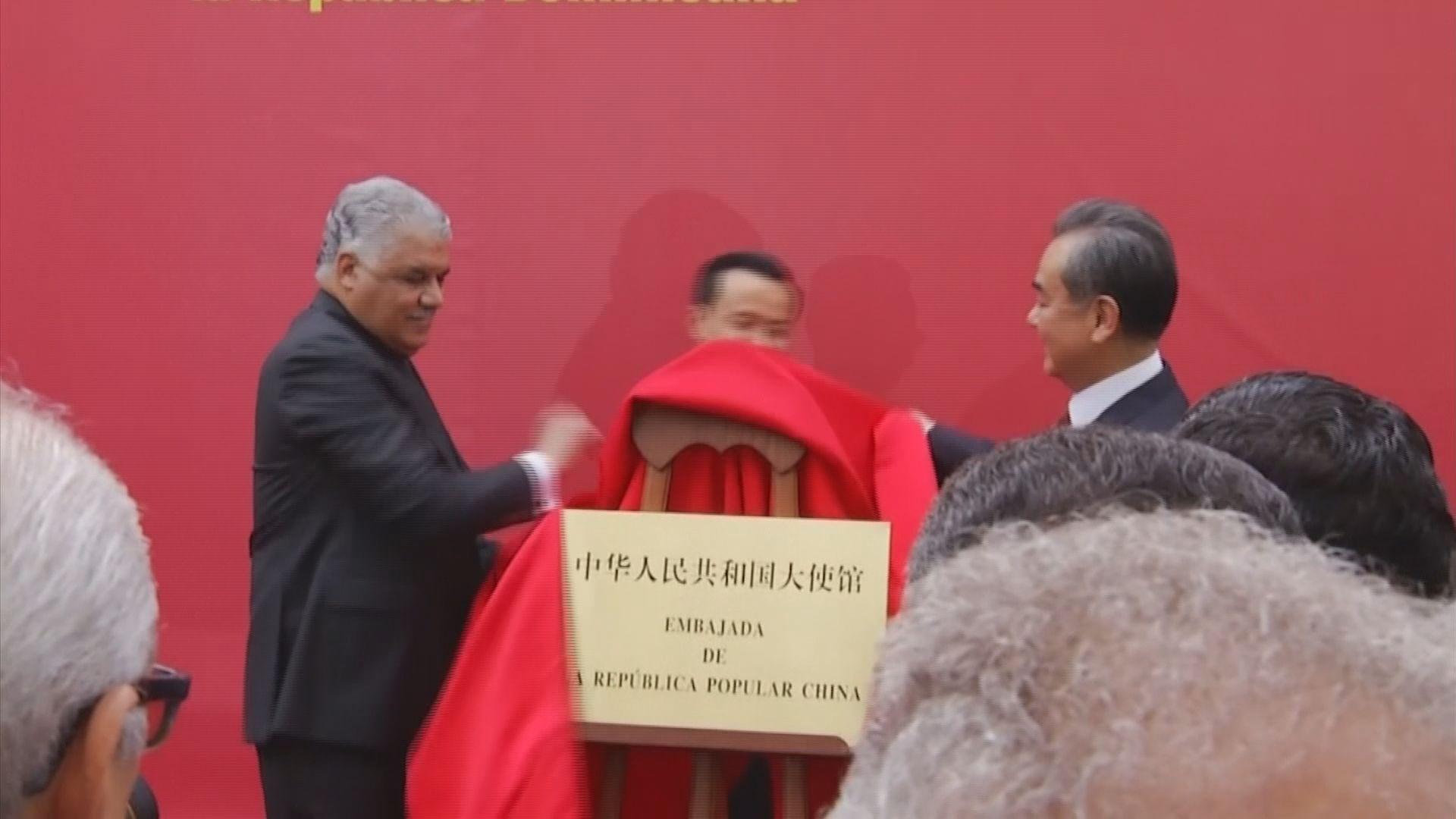 王毅出席駐多米尼加大使館開館儀式
