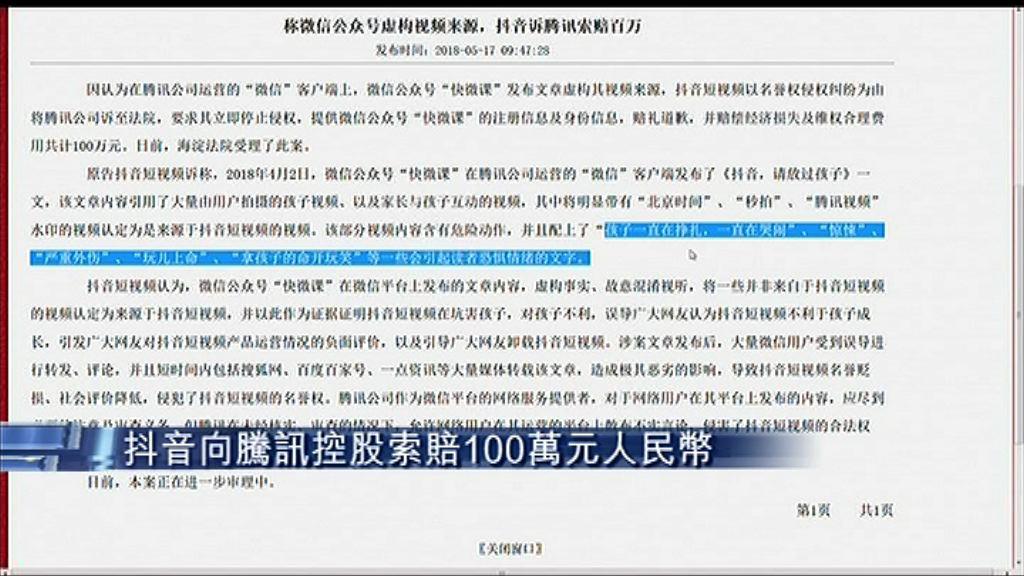 【索賠百萬人幣】抖音指騰訊微信公眾號散播不實言論