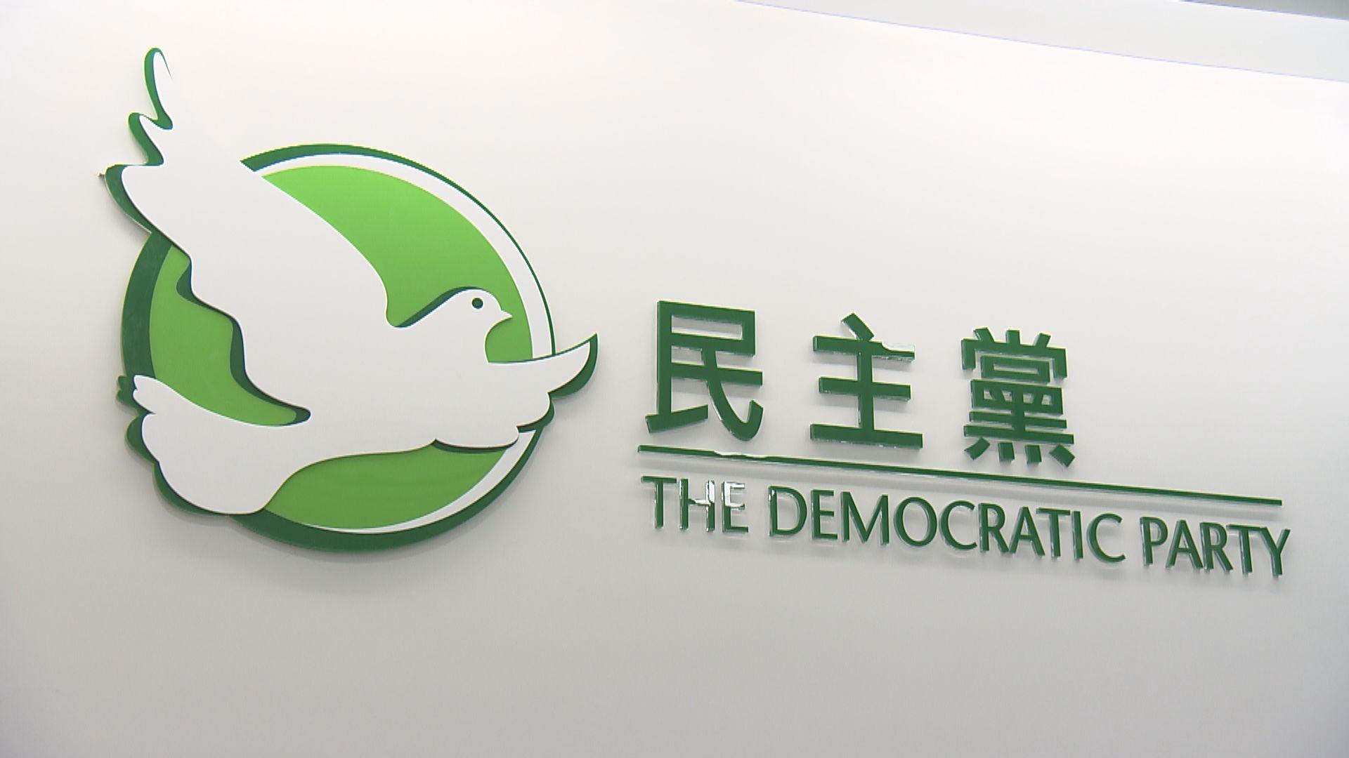 民主黨商參選機制 袁海文推5支部各10人支持