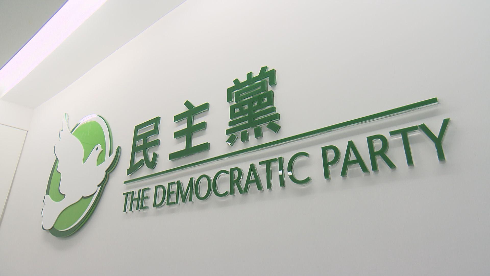 民主黨向林鄭發信要求澄清是否DQ區議員